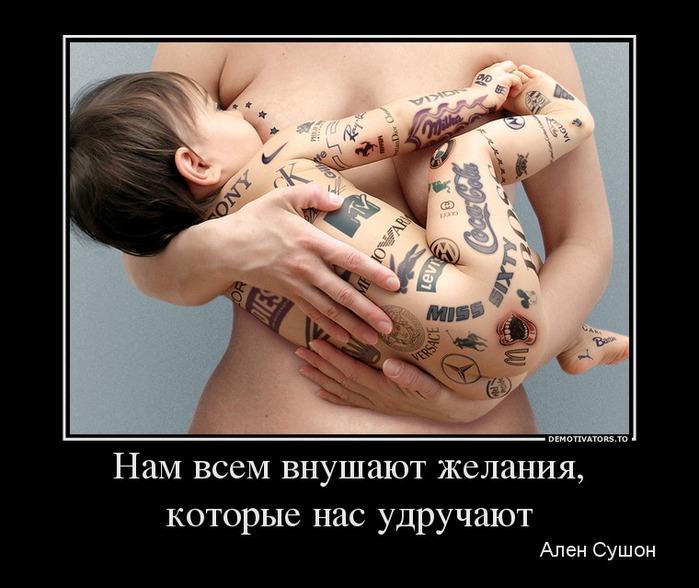 7724571_nam-vsem-vnushayut-zhelaniya-kotoryie-nas-udruchayut (700x588, 94Kb)