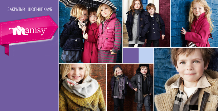 Мамси магазин клуб распродаж вещей одежды для мам и детей малышей,/1386048740_mamsy (699x356, 256Kb)