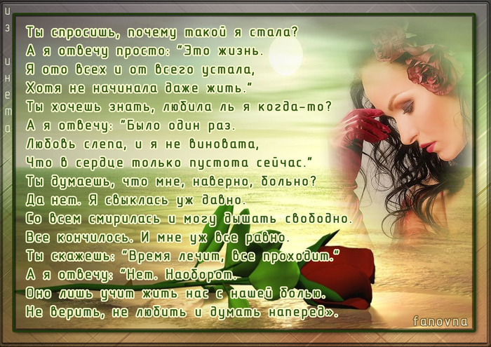 зацепило (стихи из интернета)/1386057132_tuy_sprosish__pochemu_takoy_ya_stala (700x495, 384Kb)
