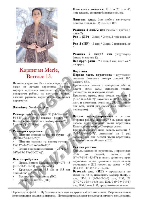 Merle_p1 (493x700, 224Kb)