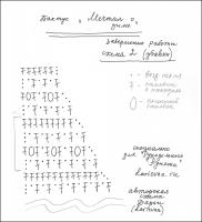 схема к бактусу 1 (182x200, 28Kb)