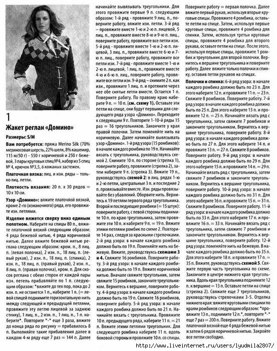 1gaket_rombi-3 (553x700, 408Kb)