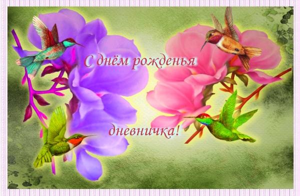 89854493_s_dr_dnevnichka (600x393, 168Kb)