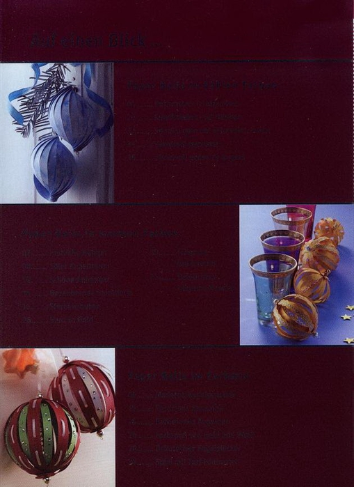 новогодние поделки из бумаги (2) (509x700, 216Kb)