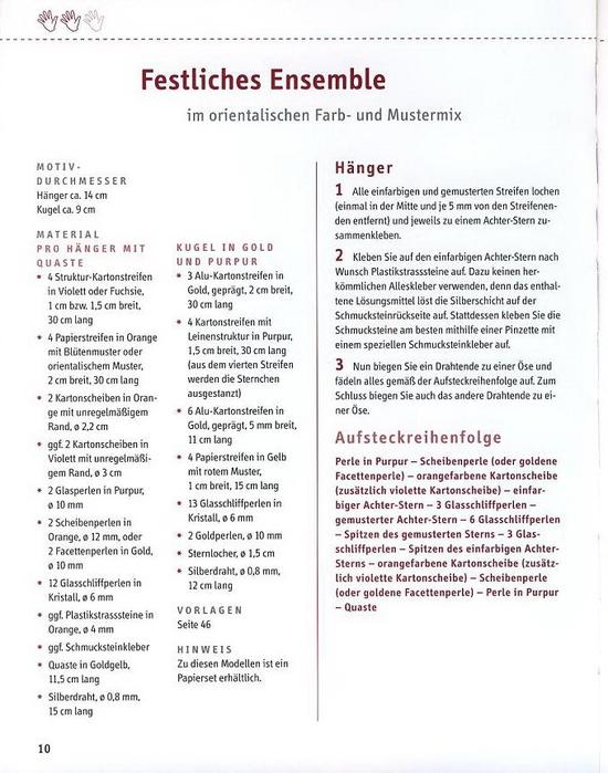 новогодние поделки из бумаги (14) (550x700, 216Kb)