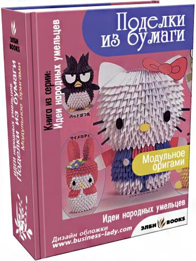 obl-origami-300 (381x507,