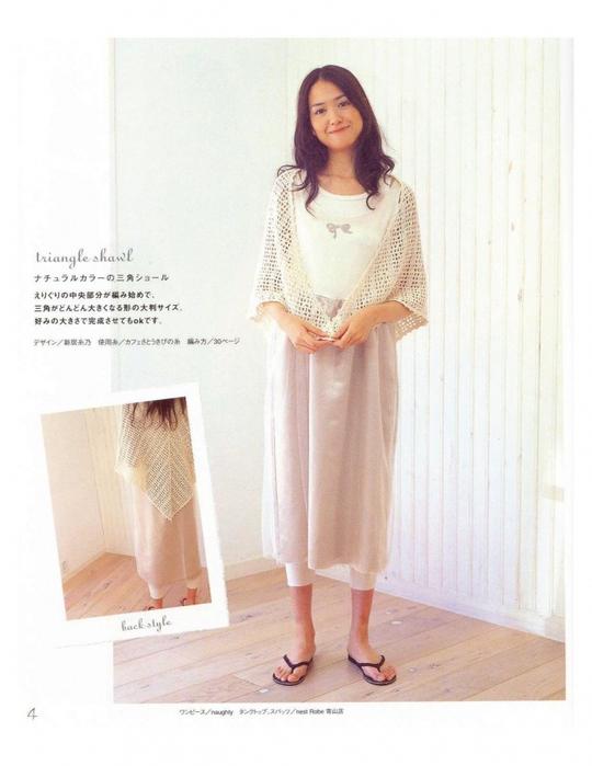 4624747_54_ondori_shawl_petit4 (540x700, 210Kb)