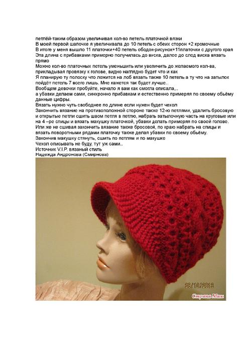 Вязание кепки для женщин с описанием
