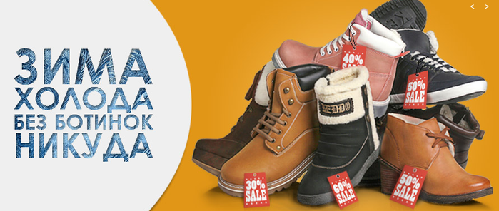 Зима пришла! Как купить зимнюю обувь со скидкой (2) (700x296, 256Kb)
