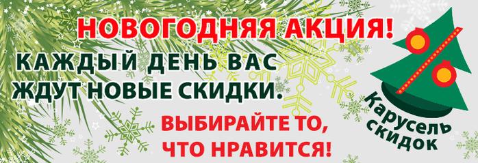 Акция КАРУСЕЛЬ СКИДОК от интернет-магазина Планета Эко (2) (700x239, 264Kb)