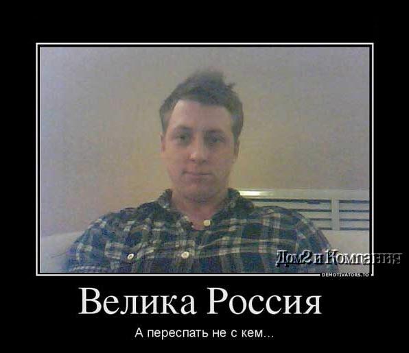 Евгений руднев дом2 новости