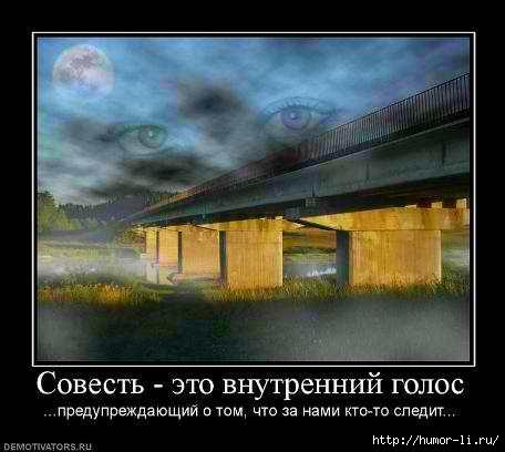 о совести (456x408, 76Kb)