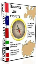 ����������� �����/5390639_Kopiya_oblogka (160x268, 66Kb)