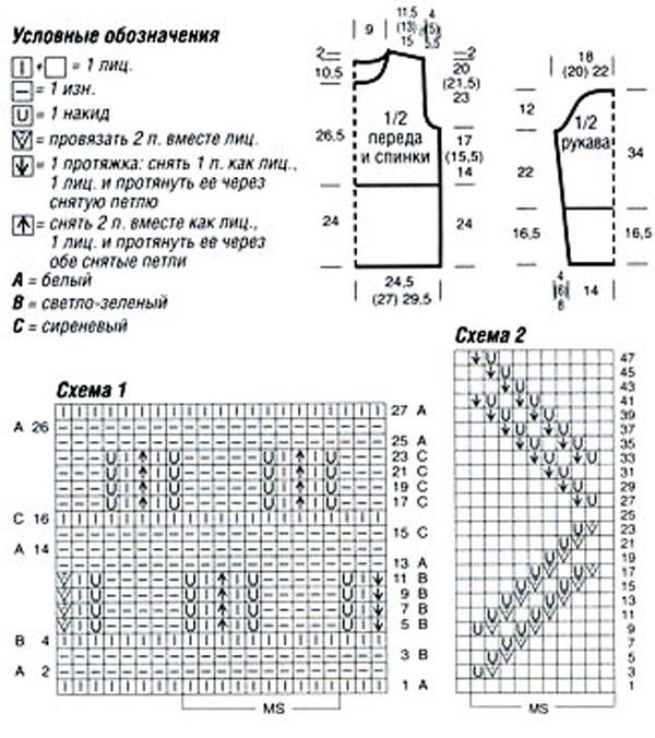 Схема вязания модного свитера спицами 45