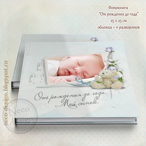 1386253230_fotokniga_detskaya (500x500, 215Kb)