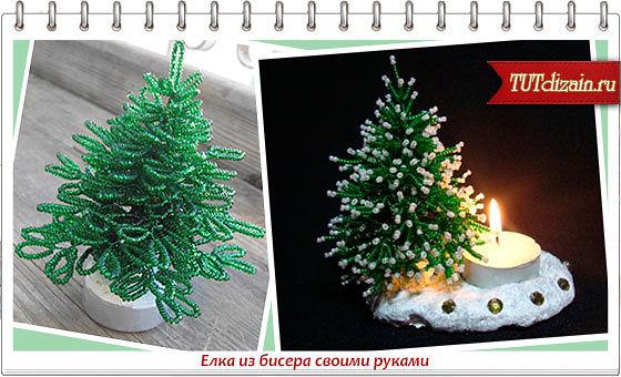 Новогодняя елочка из бисера своими руками