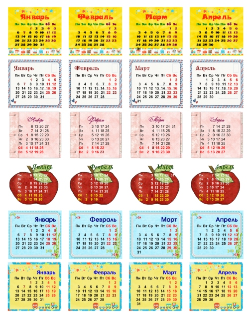 Картинки календарей своими руками
