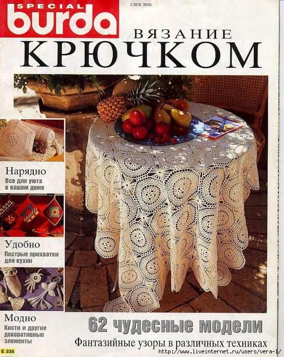 Burda special - E335 - 1995_RUS - Вязание крючком_1 (556x700, 412Kb)