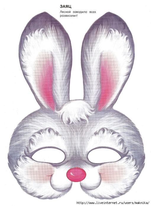 Заяц маска своими руками