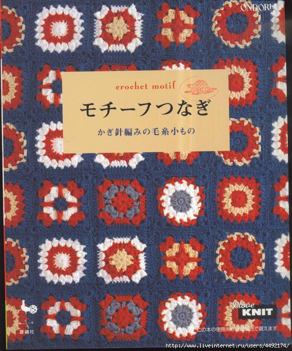 50_ONDORI_Crochet_motif 20060001 (582x700, 239Kb)