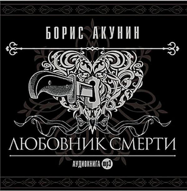 4330839_boris_akunin_lyubovnik_smerti_veniamin_smehov_2012_g_128_kbps_mp3_1567283 (600x612, 60Kb)
