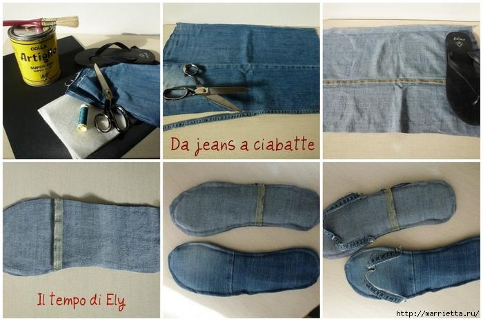 тапочки из джинсов (1) (700x466, 258Kb)
