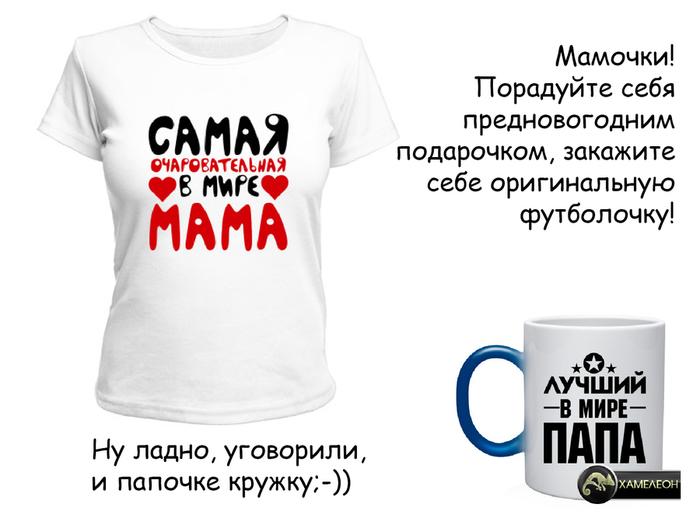 футболка и чашка (700x525, 133Kb)