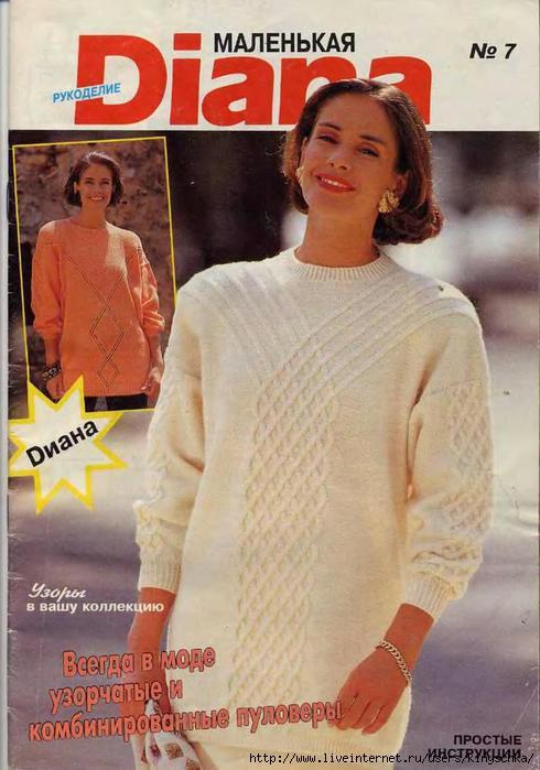 Маленькая Diana Рукоделие  1994 07_1 (490x700, 157Kb)