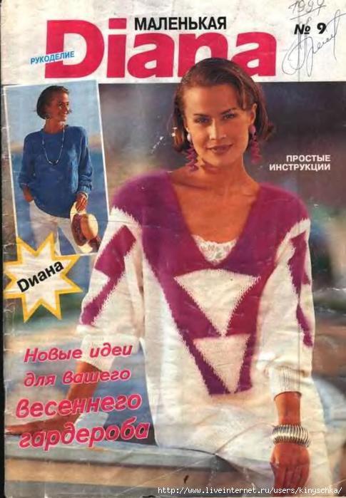 Маленькая Diana Рукоделие  1994 09_1 (485x700, 161Kb)