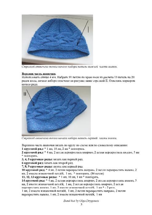 针织帽子 - maomao - 我随心动