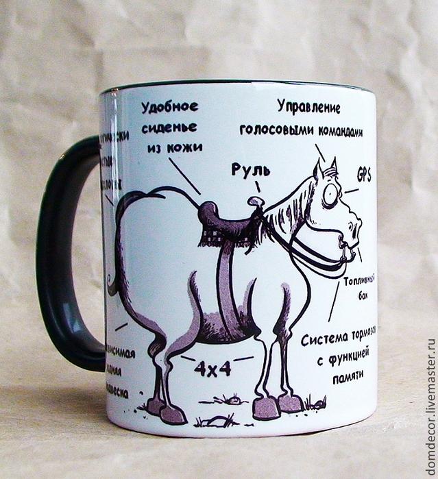 28117884929-podarki-k-prazdnikam-chashka-pervyj-vnedorozhnik (639x700, 375Kb)
