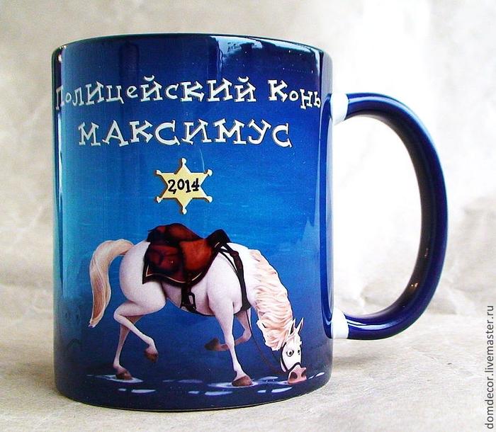 f4617885155-podarki-k-prazdnikam-chashka-politsejskij-kon (700x610, 328Kb)