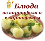 Превью varenaya-kartoshka (640x586, 197Kb)