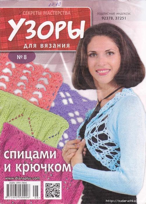 UZORI_1 (501x700, 381Kb)