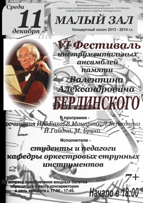 VI Фестиваль инструментальных ансамблей памяти В.А. Берлинского