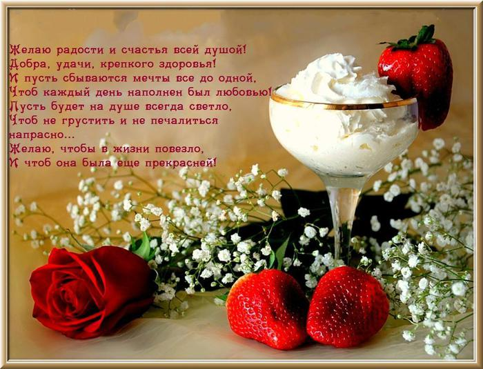 Поздравления с днем рождения каждый желает здоровья