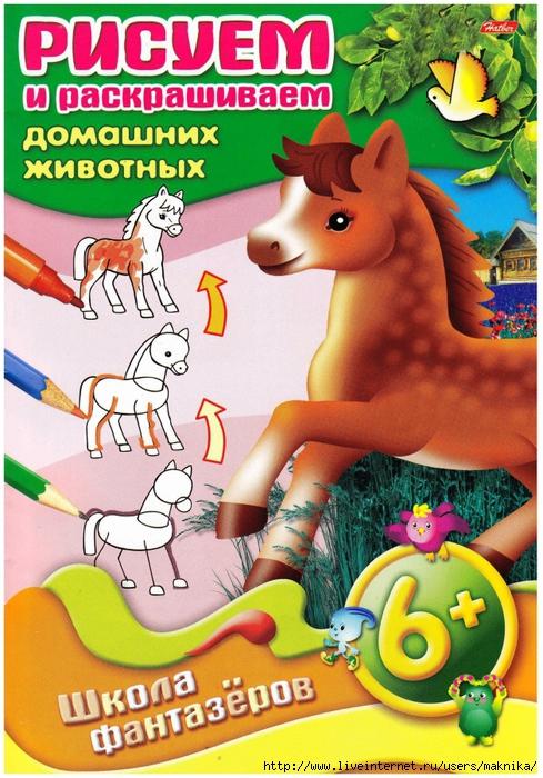 4663906_oblojka_0001 (489x700, 357Kb)