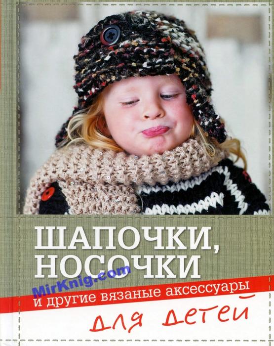 针织配饰:孩子们的帽子、袜子 - maomao - 我随心动