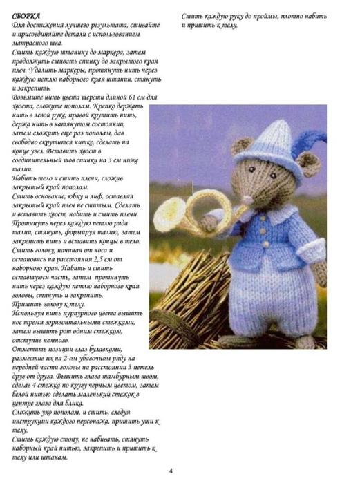 Вязание игрушек спицами с описанием и схемами на двух спицах 63