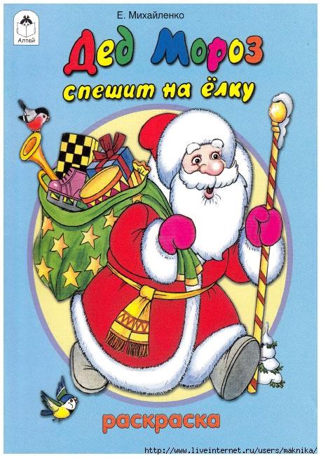 4663906_DEDMOROZspeshitnayolky1 (458x652, 261Kb)