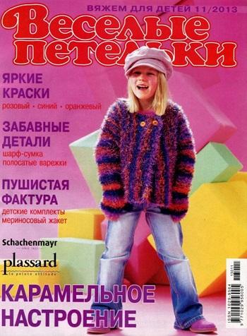 1386605342_petelki11-13 - ����� (350x476, 96Kb)