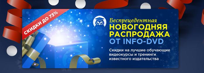 Видеокурсы со скидками купить/4553015_INFODVD_skidki_na_videokyrsi_ot_50_do_73 (700x250, 191Kb)