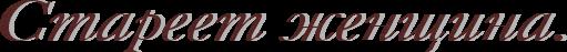 4maf.ru_pisec_2013.12.09_23-41-51_52a61b1857984 (511x47, 37Kb)