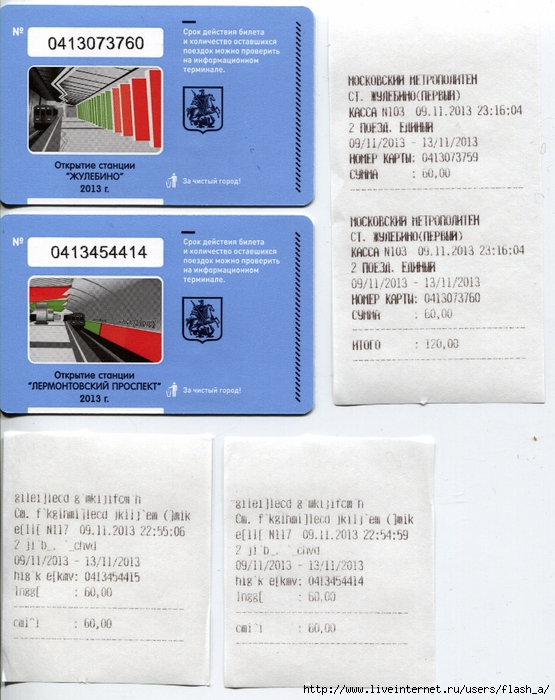 tickets (555x700, 305Kb)