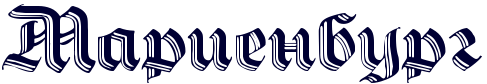 2835299_Marienbyrg (487x84, 15Kb)