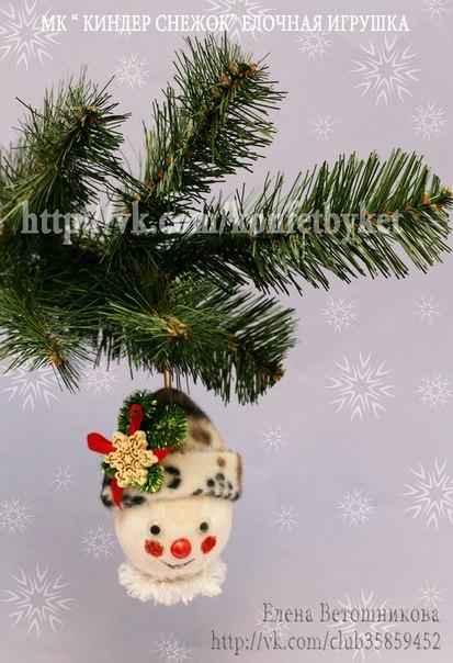 снеговик из киндер-сюрприза (1) (413x604, 230Kb)