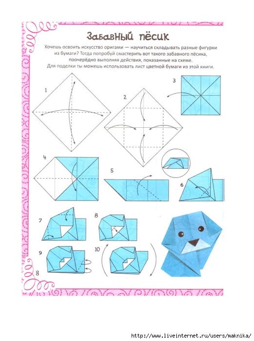 Как сделать фигуру из бумаги оригами