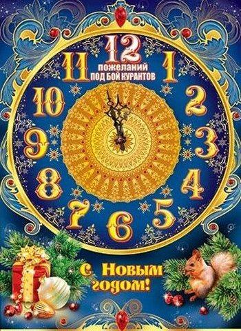 Приколы пожелания на новый год 2014 короткие