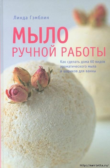 Книга Линды Гэмблин МЫЛО РУЧНОЙ РАБОТЫ (1) (460x700, 209Kb)
