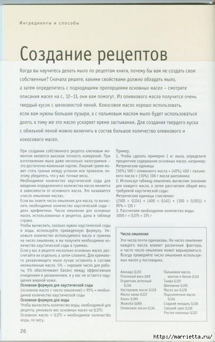 Книга Линды Гэмблин МЫЛО РУЧНОЙ РАБОТЫ (19) (439x700, 214Kb)